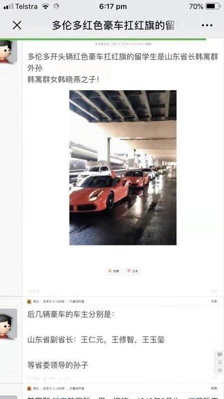 """山东省临沂市政法系""""二王""""落马,其子弟曾在加拿大豪车示威"""