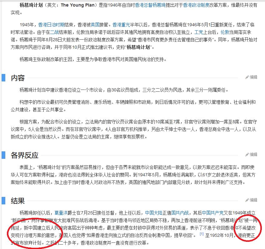 百度百科承认杨慕琦计划被周恩来反对