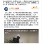 16岁香港女孩被性侵? 方舟子:只要内地观众信就好