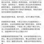 向松祚公开质疑中共官方GDP造假