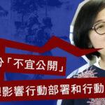 香港高官称催泪弹成分不宜公开