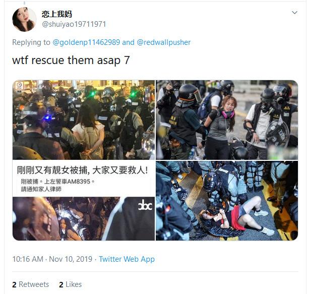 中共警察滥捕香港少男少女