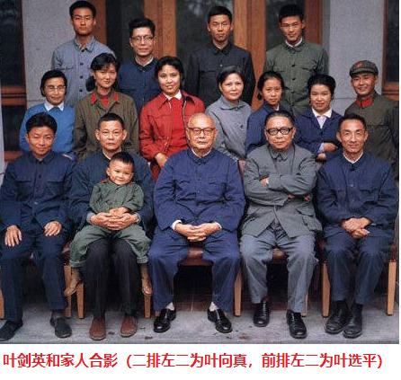 叶剑英和家人合影(二排左二为叶向真,前排左二为叶选平)