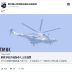 解放军直升机出动,准备镇压香港人民