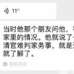 王永强小舅舅郭学武的微信截图