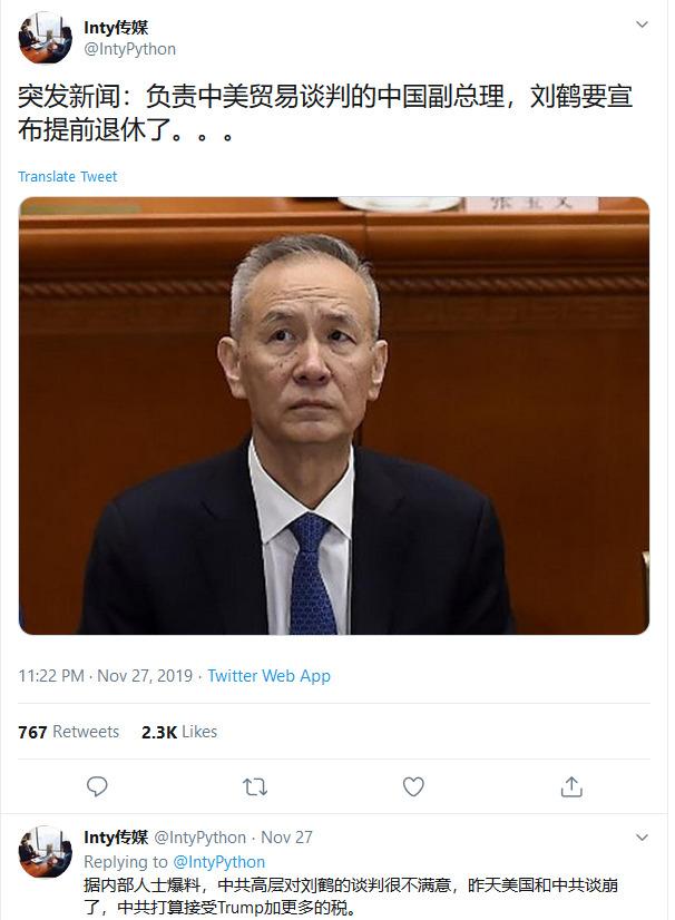中国副总理刘鹤要宣布提前退休了