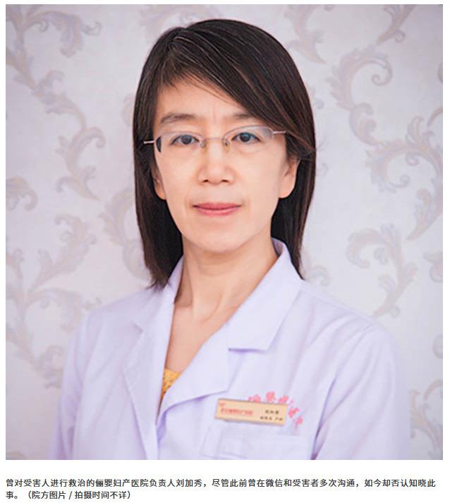 俪婴妇产医院负责人刘加秀曾为被害者流产
