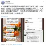 广州局长感染武汉肺炎