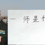 毛新宇,毛新宇题字