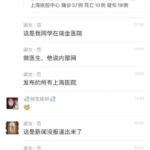 内部消息上海肺炎致死率约3成
