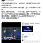 武汉市长周先旺甩锅,习近平走狗震怒掐断直播
