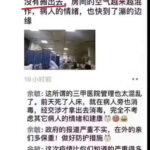 武汉医院病人爆满到处死人