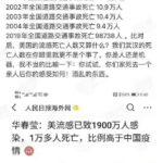 前央视主播邱启明怒怼华春莹:没人性没脑子
