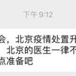 北京被新冠肺炎攻克