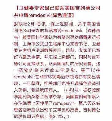 美国公司emdesivir(瑞德西韦)将无偿转让中国