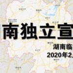 湖南独立宣言