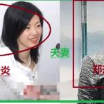 李兰娟儿媳妇张炎性贿赂环保局长