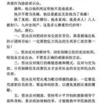 清华学子发文反对习近平
