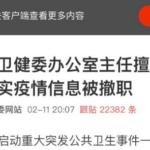 """南宁卫健委主任""""造谣""""被撤 因在家族群通知疫情"""