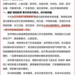 3月七日国新办视频会议纪要透露习近平李克强正在进行肉搏战