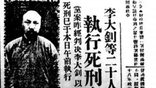 李大钊等20名共产党勾结苏俄颠覆中国政府,被执行死刑