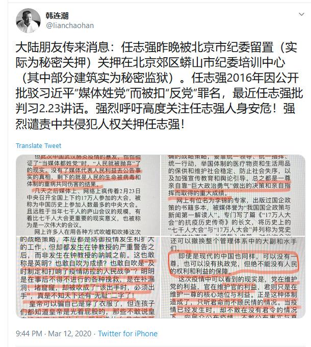 任志强昨晚被北京市纪委留置(实际为秘密关押)