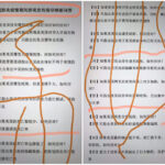 中共宣传美国是武汉肺炎祸首的指导文件