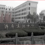 贵州一中学209人感染武汉肺炎