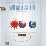 """财新网被骂""""卖国媒体"""""""