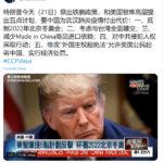 川普政府将隔离中共,和台湾建交