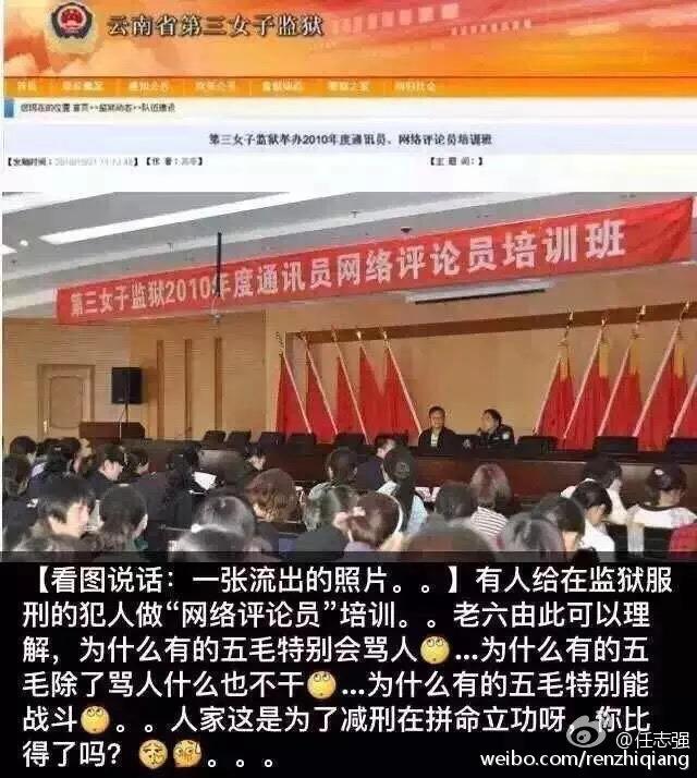 """监狱""""五毛""""已经out, 中国现靠两千多万的""""网络志愿者""""; 这些志愿者归每个单位党支部领导"""