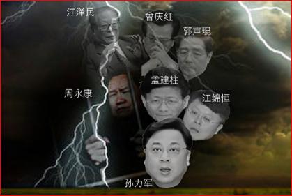 江泽民曾庆红孙立军