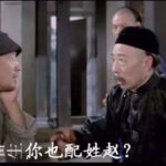 姓赵 - 赵家人