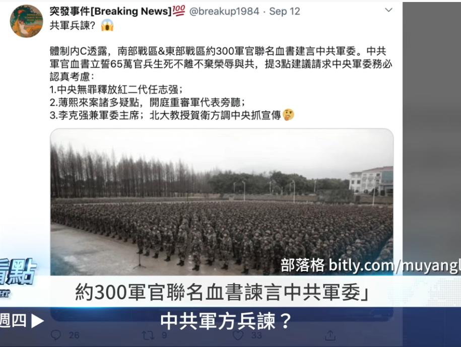 65万军队兵谏,李克强兼军委主席
