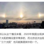 北京三个太阳宣武门