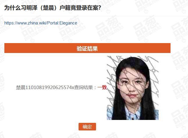 习明泽化名楚晨和花旗银行前副总裁卢洪峰结婚;卢洪峰系再婚前妻也是红后代