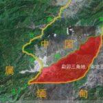 南坎三角地被中共割让给缅甸
