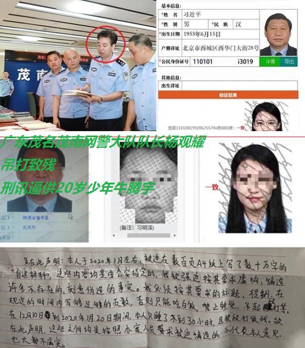 习明泽化名楚晨一案主犯 - 广东茂南网警大队队长杨观耀吊打致残二十岁少年牛腾宇