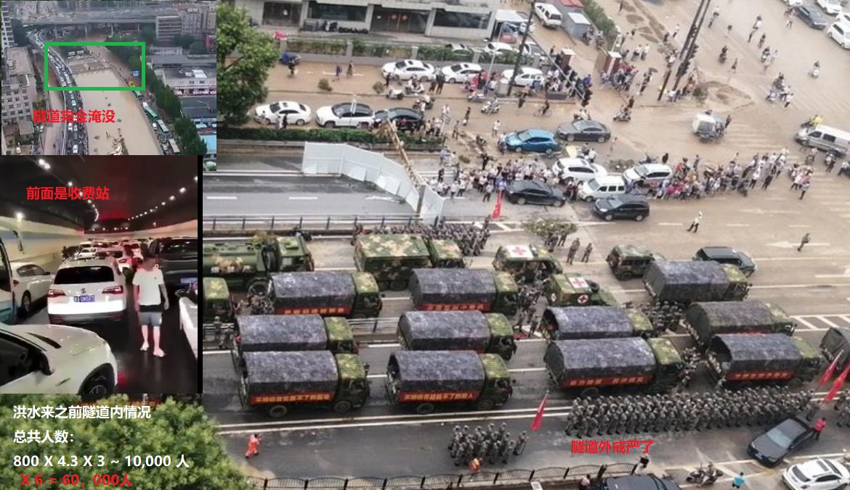 郑州洪水劫是人祸而不是天灾,京广隧道戒严里面死亡人数最少三万人
