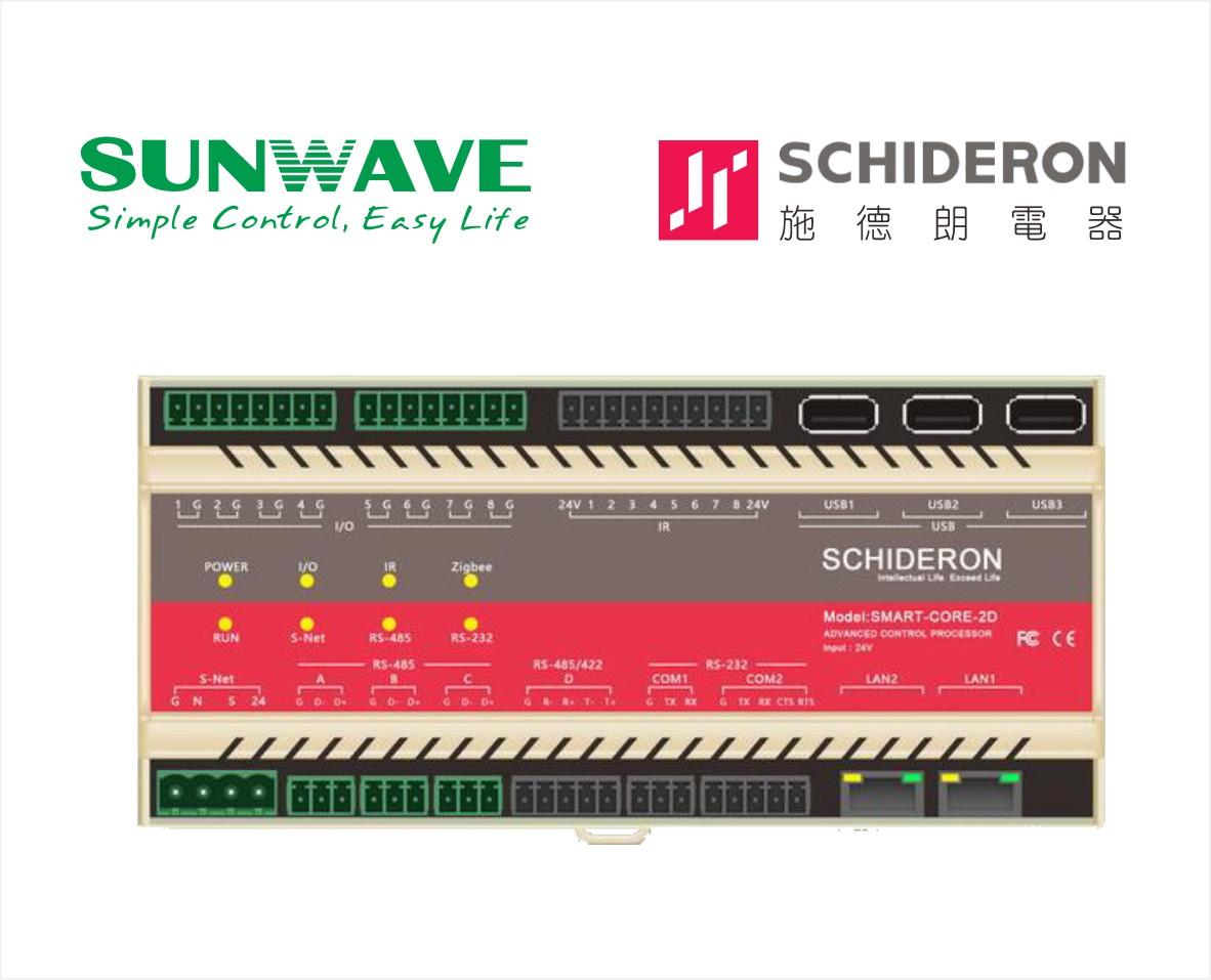 """SUNWAVE引進""""施德朗""""環控主機及週邊相關產品"""