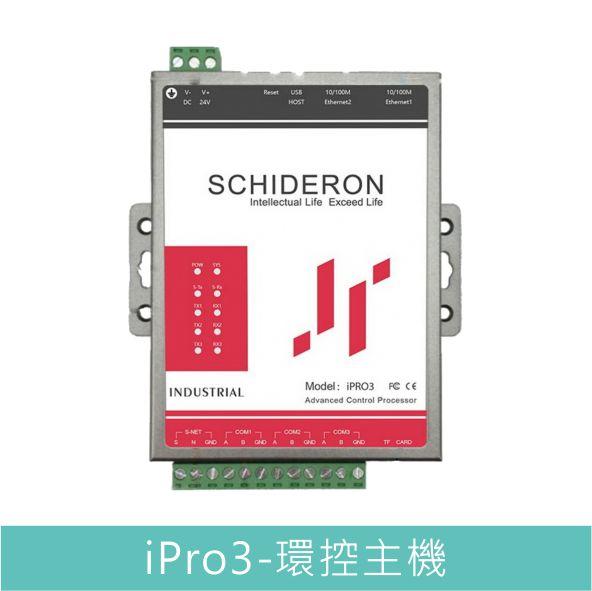 智能環控主機-ipro3