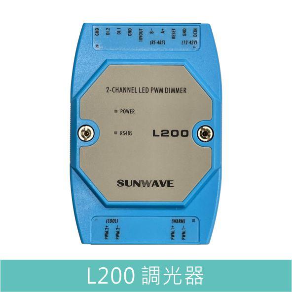 L200 2Ch DC PWM LED調光控制器