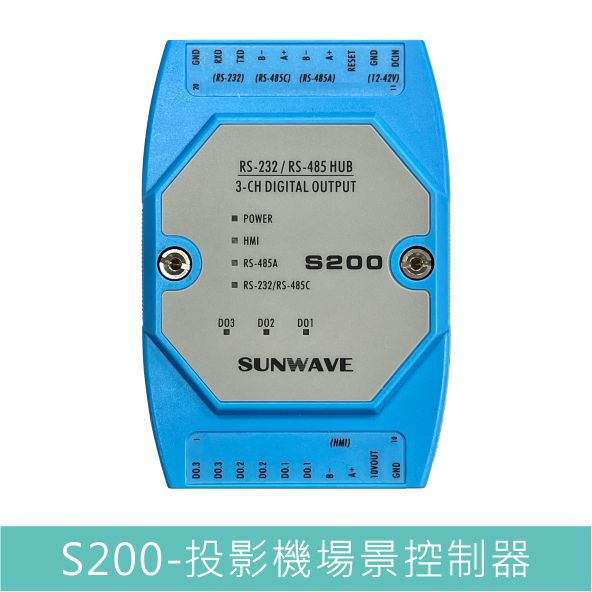 S200 投影機控制器