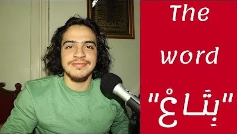 The Word بِتاع in Egyptian Arabic