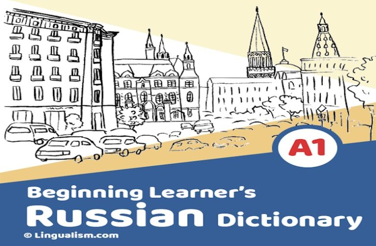 Using the Beginning Learner's Russian Dictionary