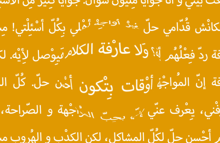 Egyptian Arabic Orthography