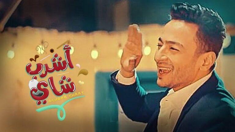 Egyptian Arabic Song: Ashrab Shai (Hamada Helal)