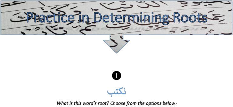 Practice in Determining Arabic Roots
