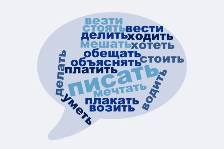 10 Pairs of Easily Confused Russian Verbs