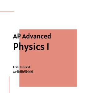 AP Advanced Physics Course - SSAT/SAT Training in Toronto